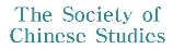 The Society Of Chinese Studies
